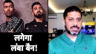 Breaking: Pandya, Rahul Could Face Longer Bans on #KoffeeWithKaran Fiasco   Vikrant Gupta