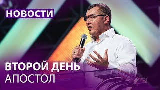Колледж Гора Моисея 2018 - 2й день / Апостол Владимир Мунтян / 17.07.2018