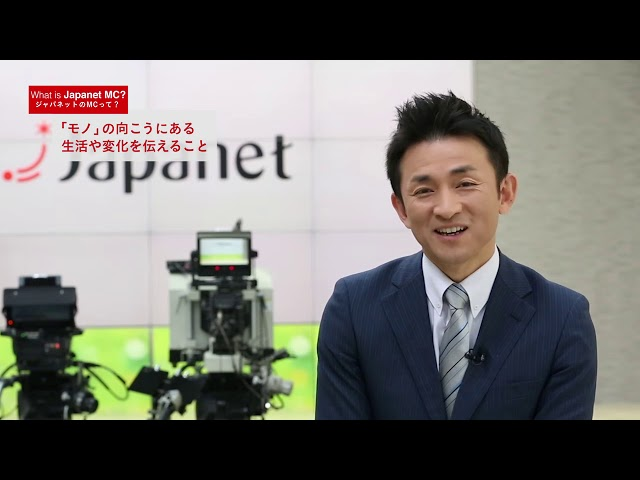 中島一成【働き方を知る】MCインタビュー【ジャパネット】