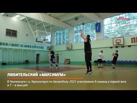 В Чемпионате г.о. Красногорск по баскетболу-2021 участвовали 9 команд в первой лиге и 7 – в высшей