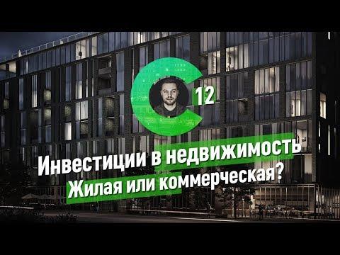 Недвижимость как бизнес. Новая Москва. Метро МЦК