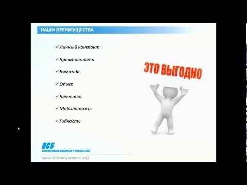 RCS - Финансовые решения и консалтинг