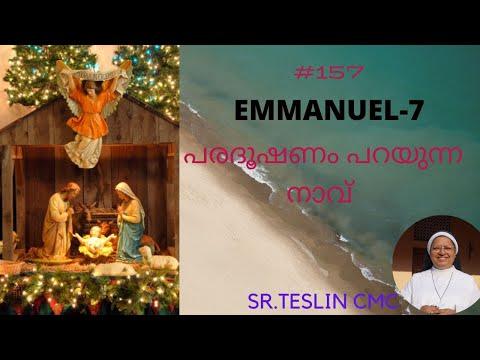 "#157 Emmanuel 7-"" പരദൂഷണം  പറയുന്ന  നാവ് ""|Sr.Teslin CMC"