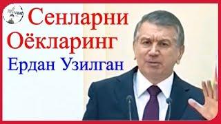 """Ш.Мирзиёев """"Бирортанг билан Ишлашга Токатим Йук"""""""