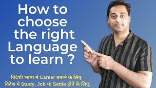 Which Foreign language is best for Career ? Foreign language.