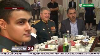 Ю.Евкуров встретился в Магасе с земляками, учащимися в военных вузах России
