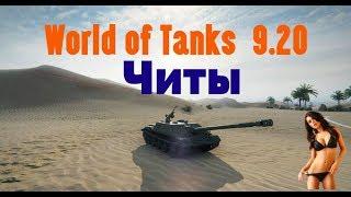 Читы на World of Tanks  9.20 , Aim , WH , ESP , Autoshot Без бана!
