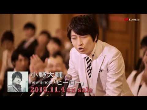 【声優動画】小野大輔の新曲「ヒーロー」のミュージッククリップ解禁