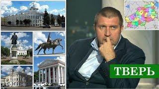 Дмитрий ПОТАПЕНКО - Спасение регионов России. В центре внимания: ТВЕРЬ