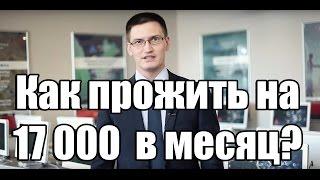 Как жить и не умереть с голоду в глубокой глубинке с зарплатой 17000 рублей?