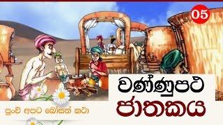 Wannupatha Jathakaya | Shraddha TV