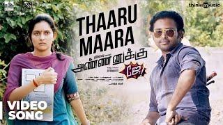 Annanukku Jey - Thaaru Maara Video Song | Dinesh, Mahima Nambiar | Vetrimaaran | Arrol Corelli