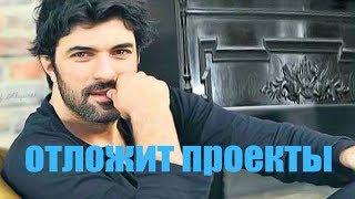 TS: Почему Энгин Акюрек отложил проект? Новости о турецких актерах и сериалах.