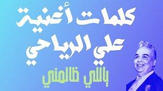 تحميل اغاني مجانا كلمات أغنية علي الرياحي - ﻳﺎﻟﻠﻲ ﻇﺎﻟﻤﻨﻲ