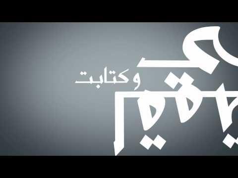 FNAÏRE - HDÉ RASEK - Album : Al BASMA (2012)