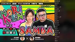 ノリケンサンバ第9回ゲスト:うさまりあ大塚びる紺野栞