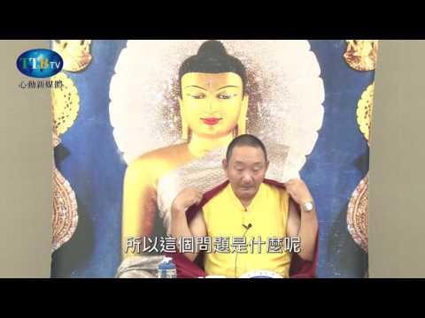堪布洛桑滇增 【般若心經疏<清晰母義論>(6) 】