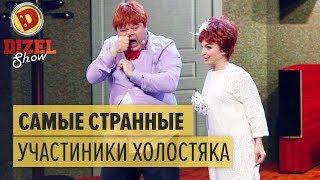 Мамаша привела безумную дочь на кастинг на шоу Холостяк – Дизель Шоу 2018