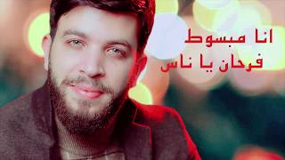محمود المهندس - انا حبيت / Mahmoud ElMohandes - Ana Habet (Official Lyrics Video) 2019 تحميل MP3
