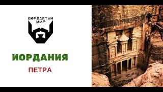 Петра: древний город в Иордании