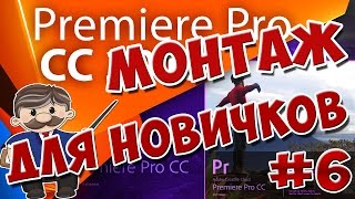 Adobe Premiere Pro CC Монтаж Для Начинающих. Урок 6 Работа со звуком