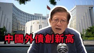 超級震撼內地外債高達3.5萬億美元 人民幣是否貶值?〈蕭若元:理論蕭析〉2019-04-16