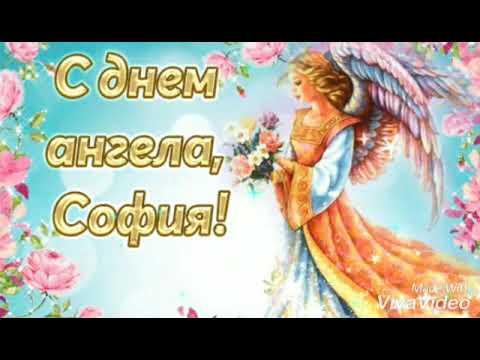 С Днём ангела София! Музыкальная открытка Поздравление 30 сентября