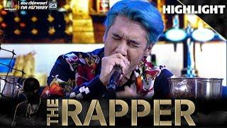 เลี้ยงส่ง | P-HOT | THE RAPPER - dooclip.me