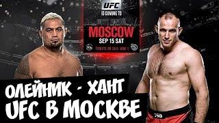 Олейник против Ханта l UFC в Москве
