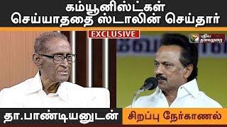 Indru Ivar: கம்யூனிஸ்ட்கள் செய்யாததை ஸ்டாலின் செய்தார் | CPI D.Pandian Interview On Election Results