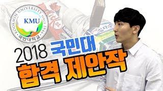 2018년 정시 국민대 기초조형평가 합격 제안작 크레파스사용 실화냐?!