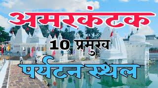 Top 10 Tourist Places Of AmarKantak ।।Ep#2।।