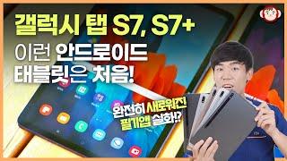 갤럭시 탭 S7, S7+ 써보고 놀란 이유 (Feat. 완전히 새로워진 필기앱!)
