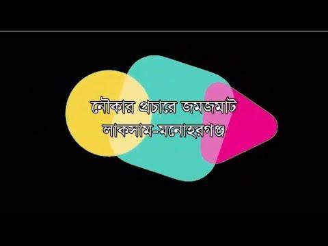 নৌকার প্রচারে জমজমাট লাকসাম-মনোহরগঞ্জ
