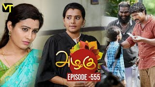 Azhagu - Tamil Serial | அழகு | Episode 555 | Sun TV Serials | 16 Sep 2019 | Revathy | VisionTime