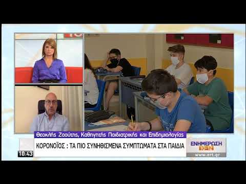 Κορονοϊός | Τα πιο συνηθισμένα συμπτώματα στα παιδιά | 05/10/2020 | ΕΡΤ