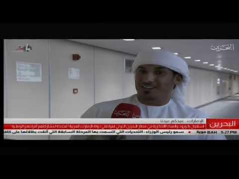 استقبال بالورود والهدايا التذكارية في مطار البحرين الدولي لمواطني دولة الإمارات 2018/12/4