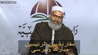 مقطع فيديو / مقارنة بين الرئيسين مبارك ومرسي