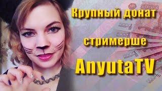 Крупный донат стримерше AnyutaTV