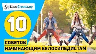10 советов начинающим велосипедистам 🚲