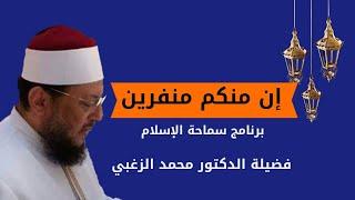 إن منكم منفرين ح 4 برنامج سماحة الإسلام مع فضيلة الدكتور محمد الزغبي