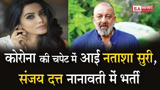 Daily News Bulletin #114: कोरोना की चपेट में आई Natasha Suri, Sanjay Dutt नानावती मे भर्ती | SA NEWS - Download this Video in MP3, M4A, WEBM, MP4, 3GP