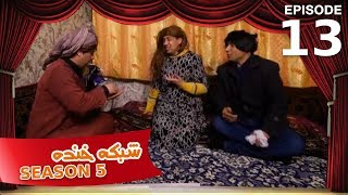 Shabake Khanda - Season 5 - Episode 13