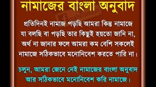 Namaz ar Bangla Ortho