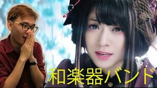 和楽器バンド   「オキノタユウ」 MV Reaction