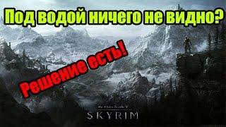 Что делать если ничего не видно под водой в Skyrim? Ответ есть!