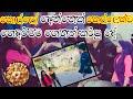 කෙල්ල පරාදයි |Sinhala video