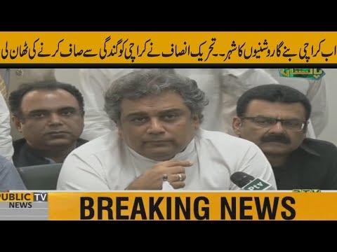 Time to Clean Karachi Federal Minister Ali Zaidi complete