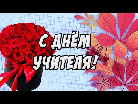С Днём Учителя! Красивое Поздравление Для ЛУЧШЕГО Учителя!