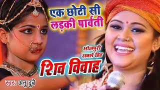 Shiv special bhajan ~ एक छोटी सी लड़की पार्वती ~ Special Sawan - Anu Dubey - Download this Video in MP3, M4A, WEBM, MP4, 3GP